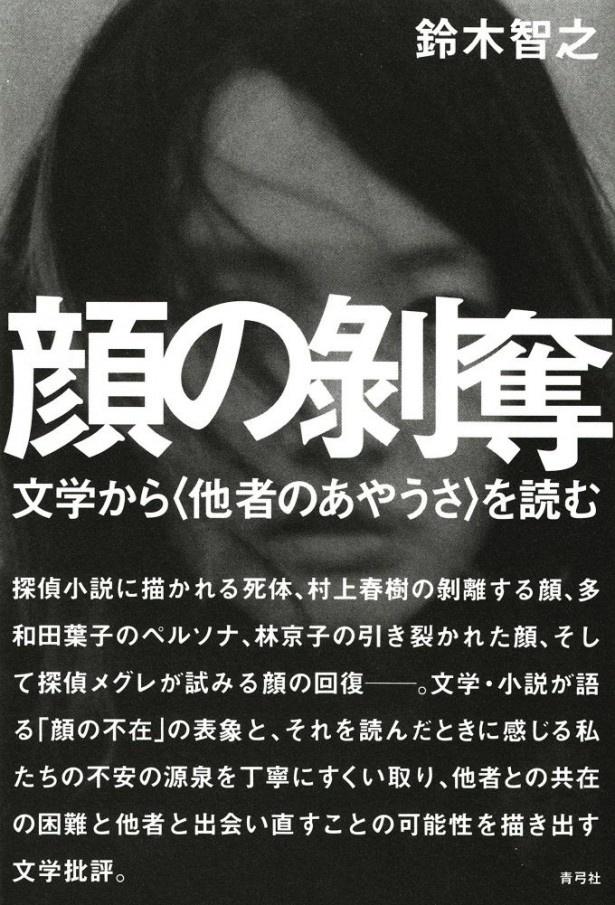 『顔の剥奪: 文学から〈他者のあやうさ〉を読む』(鈴木智之/青弓社)