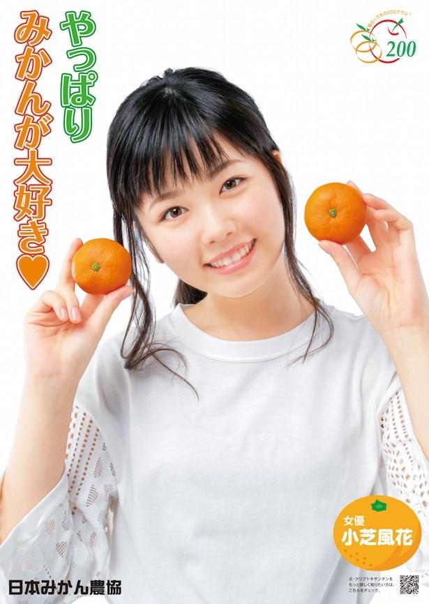 「日本みかん農協のイメージキャラクター」として3年目を迎えた小芝風花さん