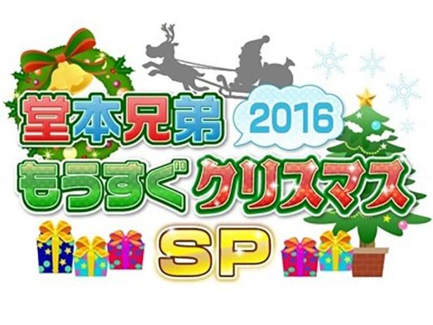 「堂本兄弟SP」の放送が決定!ゲストには山田涼介、乃木坂46らが登場