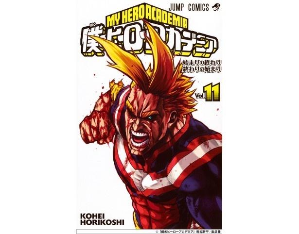 『僕のヒーローアカデミア』11巻(堀越耕平/集英社)
