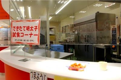 できたて明太子試食コーナーでは工場エリアで漬けあがったばかりの明太子を無料で試食できる