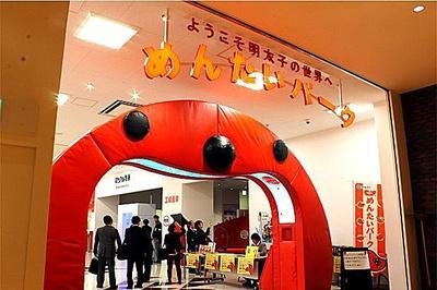関西では三田に続いて2カ所目となるかねふくの「めんたいパーク」