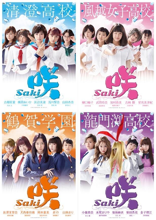 「咲-Saki-」のポスタービジュアルが「清澄高校」「龍門渕高校」「風越女子高校」「鶴賀学園」と高校別で解禁された