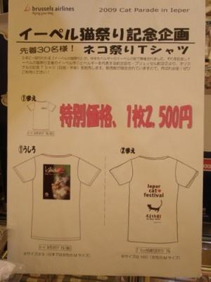 こちらがイーペル猫祭り記念Tシャツ\2500