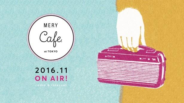 ラジオ番組「MERY Cafe at TOKYO」は、11月5日(土)から放送開始