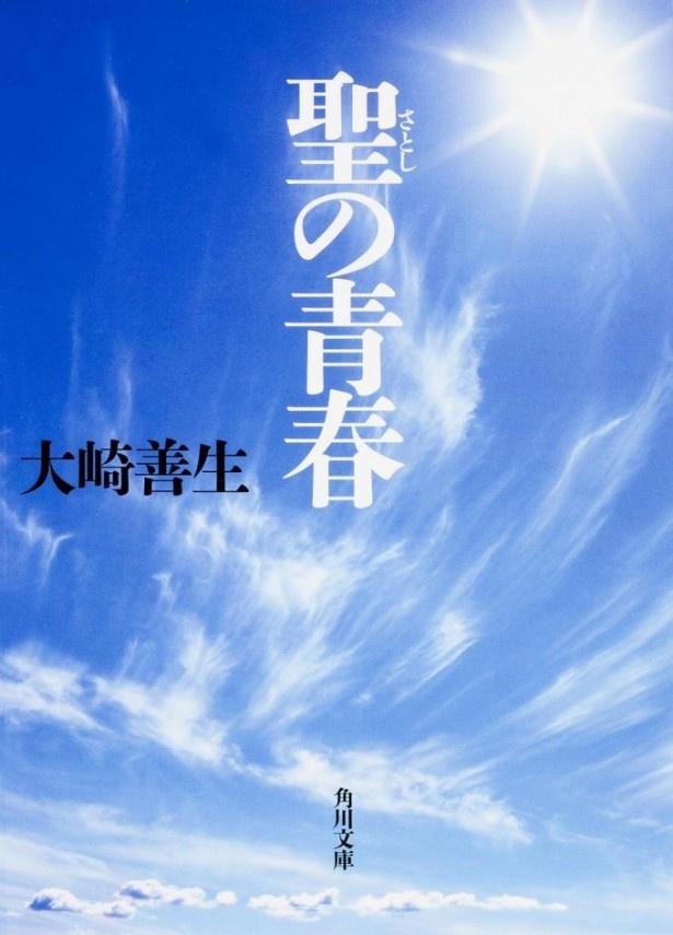 『聖の青春』(大崎善生/角川文庫、講談社文庫)