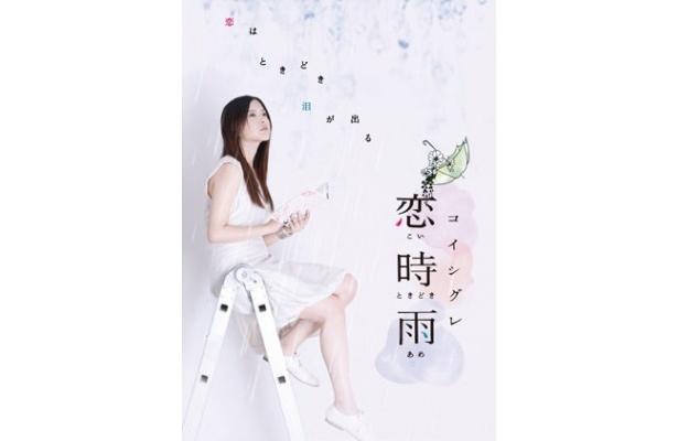 吉高由里子の魅力がたっぷり堪能できるアーティスティックな企画が登場