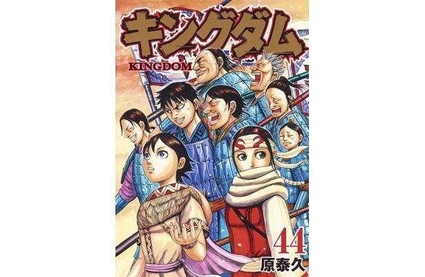 『キングダム』44巻(原泰久/集英社)