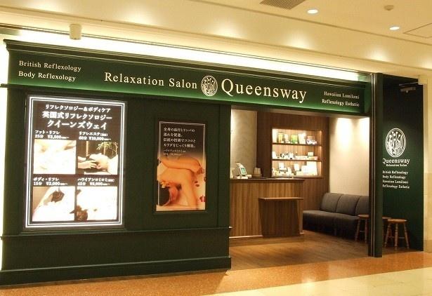 【写真を見る】全国で40店舗以上を展開し、年間80万人以上が利用する「Queensway(クイーンズウェイ)」