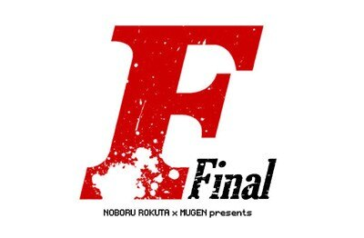 「F-final-」のロゴ。このFの一文字に胸躍るファンは多い