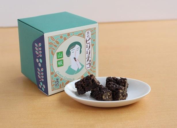 「ピリリチョコー山椒ー」は12個入りで702円。パーティーの差し入れなどにもぴったり