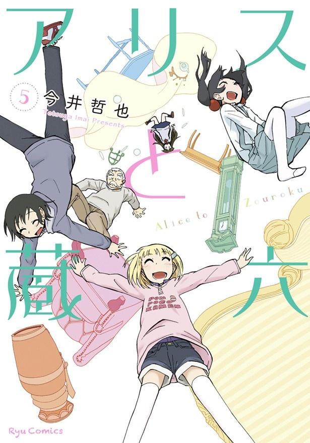 今井哲也「アリスと蔵六」が2017年TVアニメ化決定