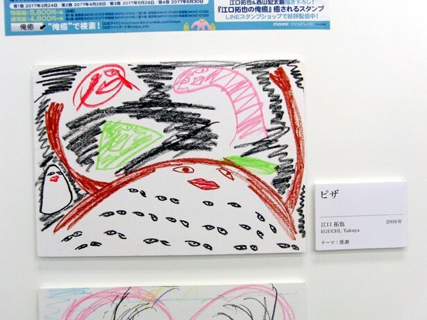 江口拓也と西山宏太朗が画伯級の才能を発揮!? AGF2016「俺癒」ブースレポ