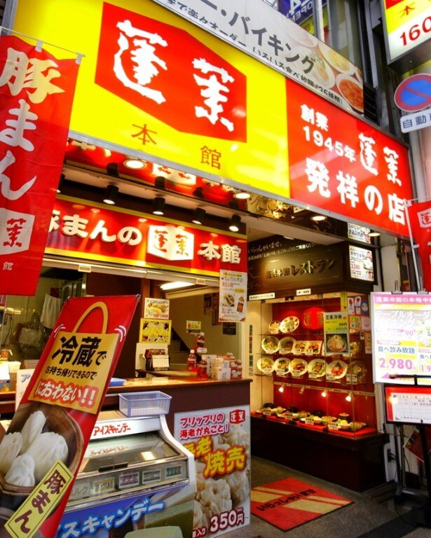 【写真を見る】「蓬莱の角煮豚まん」の販売は、戎橋筋商店街にある蓬莱本館のみ