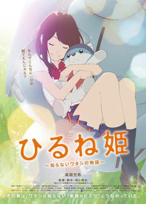 『ひるね姫 ~知らないワタシの物語~』は17年3月18日(土)より公開