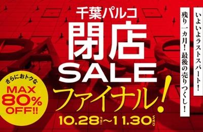 【写真を見る】各店舗最大80%オフとなる閉店セール。冬物をお得にゲットするチャンス