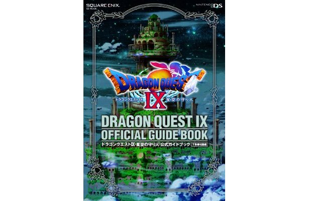 「ドラゴンクエストIX 星空の守り人 公式ガイドブック 下巻 知識編」