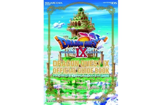 「ドラゴンクエストIX 星空の守り人 公式ガイドブック 上巻 世界編」