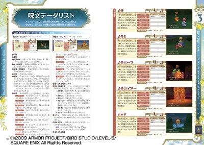 CHAPTER3 呪文・特技ファイル