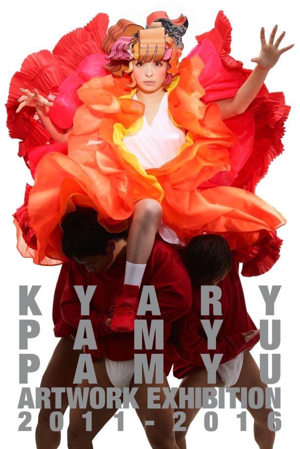 【写真を見る】きゃりーぱみゅぱみゅデビュー5周年を記念したアートワーク展も開催