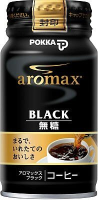 「アロマックス ブラック」では、より豊かな香りを堪能できる