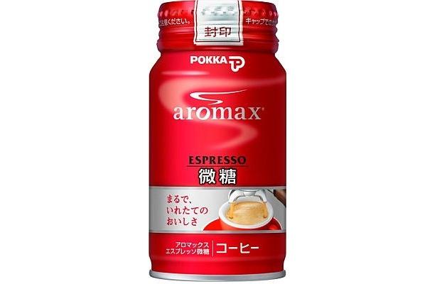 「アロマックス エスプレッソ微糖」は赤いパッケージが印象的