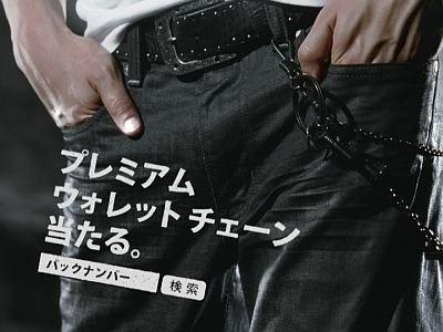 メンズデニム 水嶋ヒロ篇