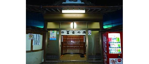 第四富士の湯