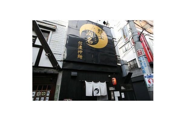 【信濃神麺 烈士洵名】黒地の大きな看板に金で描かれた店名が映える