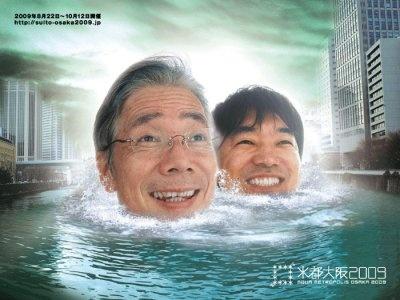 平松大阪市長もオドロいた!?