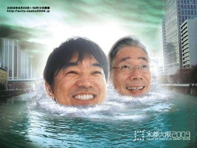 橋下大阪府知事もビックリ!?
