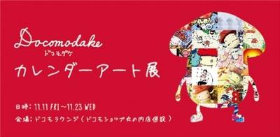 「ドコモダケ カレンダーアート展」が、11月23日(水)まで開催中