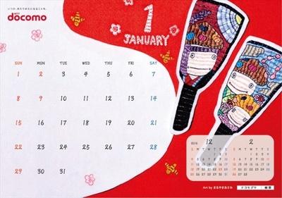 ドコモダケ カレンダー1月