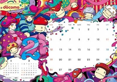 ドコモダケ カレンダー2月