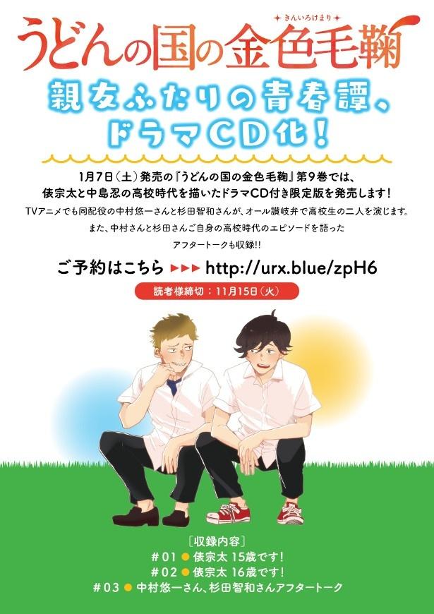「うどんの国の金色毛鞠」ファンイベント5月21日(日)開催決定!BD・DVD第1巻のジャケット写真も公開