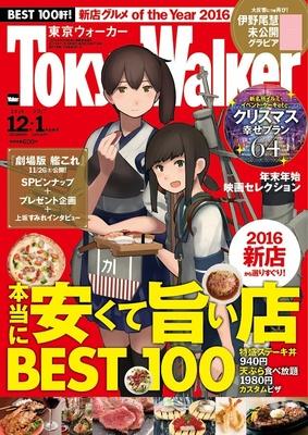 【写真を見る】「艦これ」とご当地グルメが表紙コラボした「東京Walker」