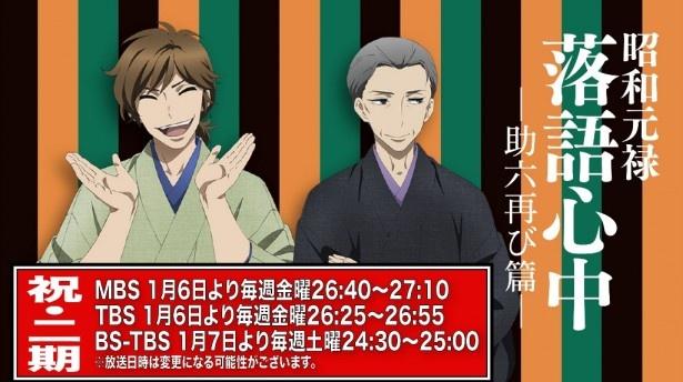TVアニメ「昭和元禄落語心中 -助六再び篇-」が2017年1月6日放送開始!