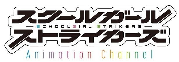 TVアニメ「スクールガールストライカーズ」第2弾キービジュアルが公開!OP&EDシングルCDは1月25日リリース