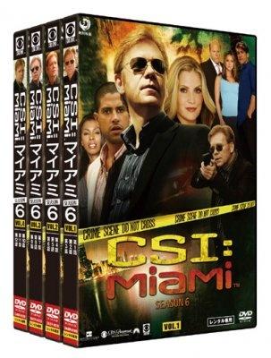 新発売の「CSI:マイアミ6」