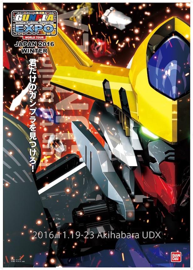 「ガンプラEXPO ワールドツアージャパン 2016 WINTER」を5日間限定で開催