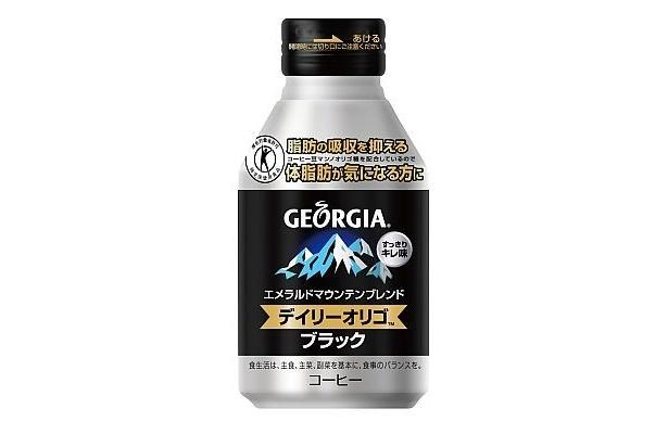 ジョージアの「エメラルドマウンテンブレンド」のシンボルの山を中央に配置したボトル缶「ジョージア エメラルドマウンテンブレンド デイリーオリゴ ブラック」
