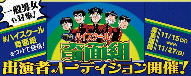 伝説のマンガ「ハイスクール!奇面組」舞台に出演するキャストのオーディションを開催中