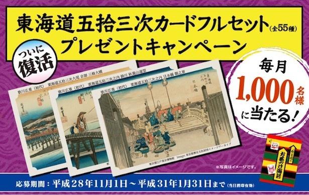 【写真を見る】お茶づけ商品に東海道五拾三次カード封入を復活。フルセットプレゼントキャンペーンも同時復活