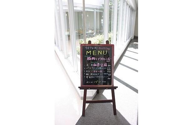メニュー黒板には「カルピスDay」と書かれている