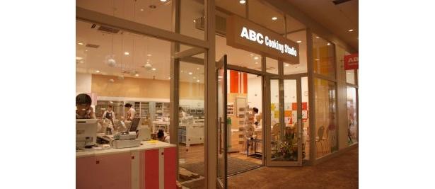 通いやすい立地もポイント!「ABC クッキングスタジオ」