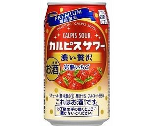 12月20日(火)より発売の「カルピスサワー 期間限定濃い贅沢完熟いちご」