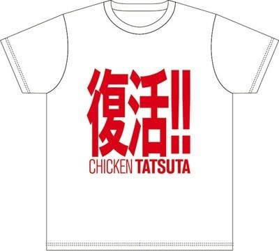 激レア!チキンタツタTシャツはこの4種!