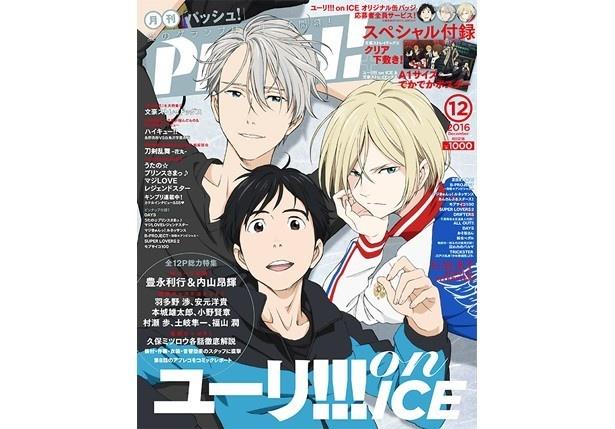 『PASH!』2016年12月号(主婦と生活社)