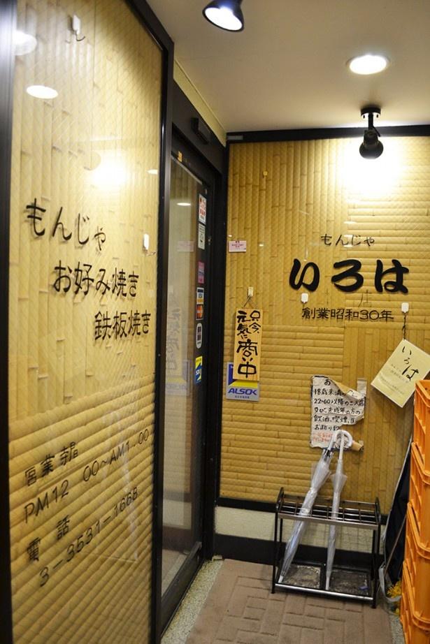 「月島もんじゃストリート」の中でも、初期に誕生した老舗のひとつ「いろは 本店」