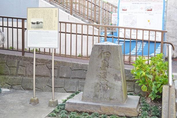 昭和40年代まで使われていた、隅田川の対岸まで渡る佃島渡船の跡地